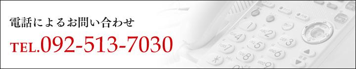 TEL092-513-7030