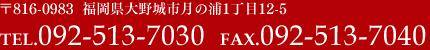 TEL:092-513-7030 FAX:092-513-7040